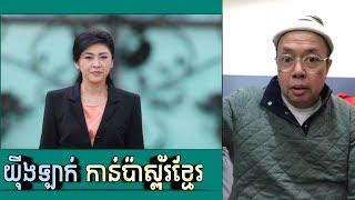 យ៉ីងឡាក់ កាន់ប៉ាស្ព័រខ្មែរ _ James Sok talks about Yingluck using a Cambodian Passport