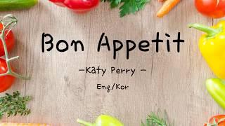 Bon appetit 가사 - Katy Perry - Bon appetit (lyrics) 한글 해석 Eng/Kor