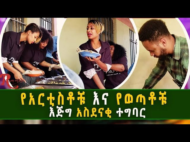 Marvelous Action From Famous Artists And Youths Of Addis Ababa
