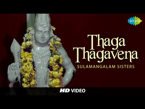 Thaga Thagavena | தக தகவென | HD Tamil Devotional Video | Sulamangalam Sisters | Murugan Songs