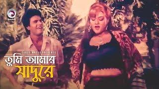 Tumi Amar Jadure | তুমি আমার যাদুরে | Bangla Movie Song | Ilias Kanchan | Munmun