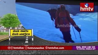 Latest News Updates from Telugu States | Mana Ooru Mana Varthalu | hmtv