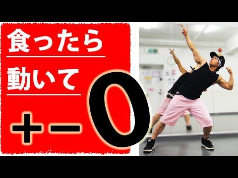 【ダイエット ダンス動画】さっき食べたことを無かった事にできるダイエット エクササイズ  – 長さ: 9:39。