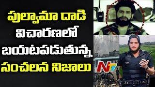 పుల్వామా దాడి విచారణ లో బయట పడుతున్న సంచలన నిజాలు | Pulwama | NTV