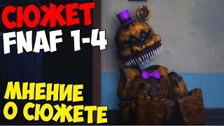 Five Nights At Freddy's 4 - МНЕНИЕ О СЮЖЕТЕ