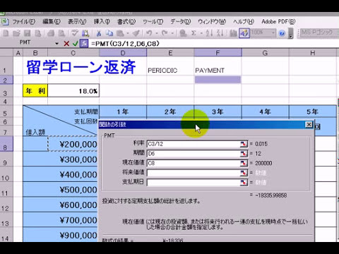 Microsft Office Specialist Excel 2003試験のPMT関数の落とし穴