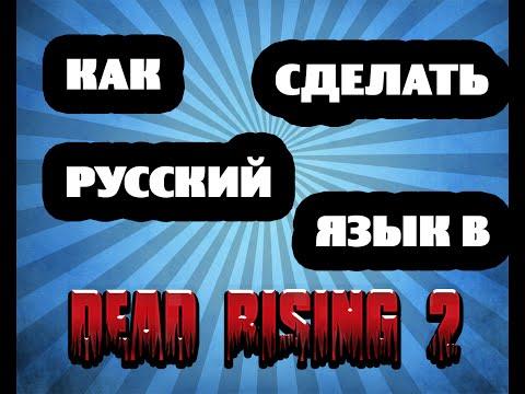 Как сделать русский язык в dead rising 2