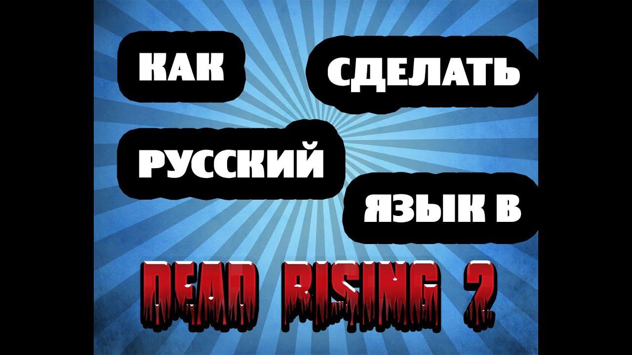 Как сделать русский язык в day я 417
