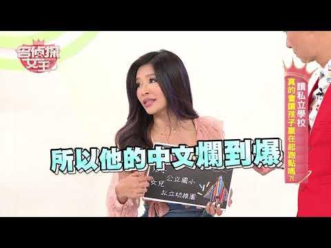 台綜-名偵探女王-20181011-讀私立學校 真的會讓孩子贏在起跑點嗎?!