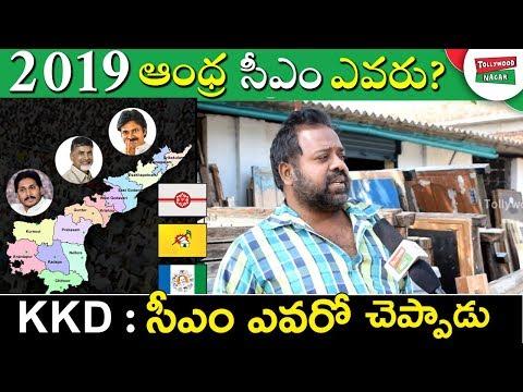 2019 లో ఆంధ్ర సీఎం ఎవరు? | Who Is The NEXT CM Of AP 2019 ? | AP Political News