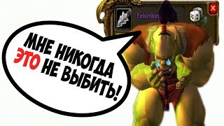 15 САМЫХ РЕДКИХ ПРЕРЕЙД ВЕЩЕЙ В ВАНИЛЛЕ. World of WarCraft: Classic