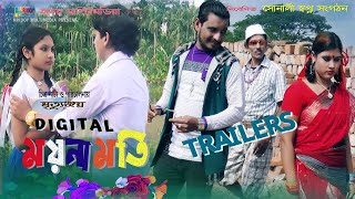 Digital Moynamoti । trailers_। ডিজিটাল ময়নামতি । Full_HD_2016 । AD_Dhumketu