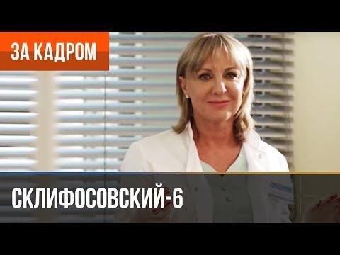 ▶️ Склифосовский 6 сезон (Склиф 6) - Выпуск 5 - За кадром