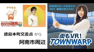アクセス:徳島本町交差点 ~ 阿南市 周辺の動画説明