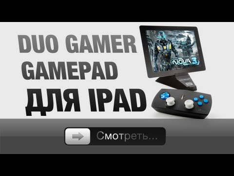 Gamepad для iPad - Duo Gamer