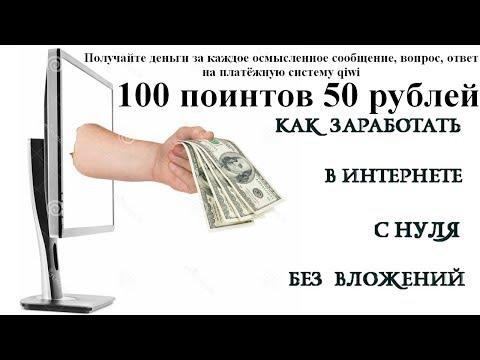 Как заработать деньги с нуля без интернета