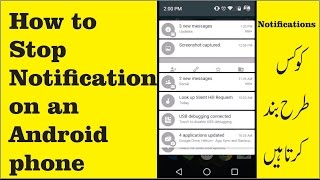 How to Stop / Off Notifications on an Android phone | Android Tips 2016 |  Urdu / Hindi