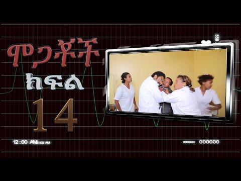 Mogachoch EBS Latest Series Drama Mogachoch - S01E14 - Part 14