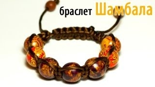Как плести браслет Шамбала? How to make bracelet Shambhala