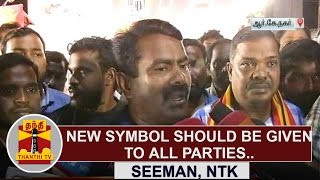 New symbol should be given to all parties - Seeman, NTK | Thanhi TV