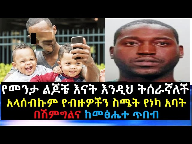 Touching Love Story On Metshete Tibeb
