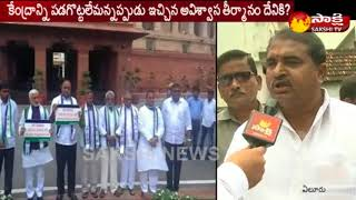 YSRCP Leaders Protest in Parliament | Eluru People Slams TDP MP's | పార్లమెంట్‌లో మహాకుట్ర..