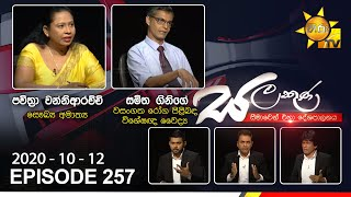 Hiru TV Salakuna | Pavithra Wanniarachchi | Samitha Ginige | EP 257 | 2020-10-12