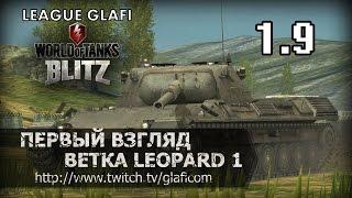 Стрим WoT Blitz обкатка ветки Leopard 1 - World of Tanks Blitz Leopard 1