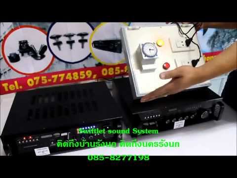 Swiftlet Sound System By นครรังนก 085-8277198.wmv video