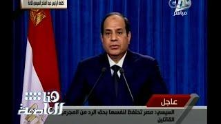 نفس التاريخ| في 2015.. كلمة السيسي بعد مقتل المصريين المختطفيين في ليبيا على يد داعش