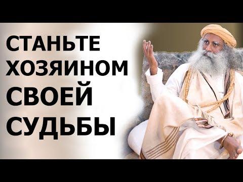 Станьте хозяином своей судьбы | Садхгуру