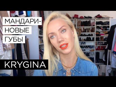 "Елена Крыгина ""Тренд макияжа. Мандариновые губы"""