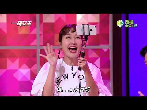 台綜-一袋女王-20180925-什麼都聊 什麼都不奇怪?! 藝人直播背後的真相大公開