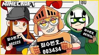 프린스, 도둑, 머스킷병이 감옥에 간 이유는?ㅋㅋ | 마크 마인크래프트 경찰과 도둑 | 케빈 | Minecraft