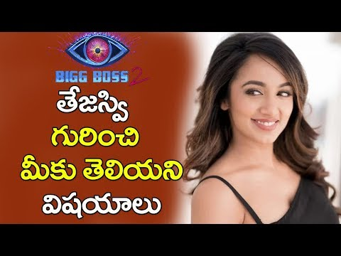 Bigg Boss 2 Telugu Contestant Tejaswi Madivada Real Life Facts | Tollywood | YOYO Cine Talkies