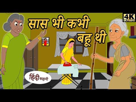 सास भी कभी बहू थी Saas Bhi Kabhi Bahu Thi   Bedtime Stories   Hindi Stories   Fairy Tales   Kahaniya