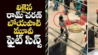 Ram Charan Boyapati Fightseen Leaked Video ||  Boyapati Srinu Movie Dialogues || FilmyLooks