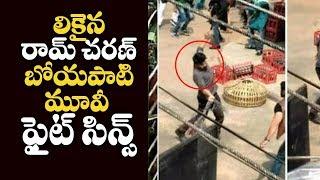 Ram Charan Boyapati Fightseen Leaked Video ||  Boyapati Srinu Movie Dialogues || FilmyLooks