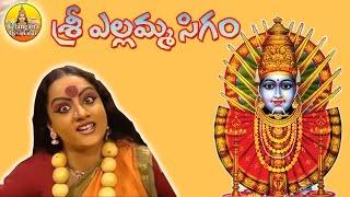 Sri Renuka Yellamma Shigam | Punakam Video | Sri Renuka Yellamma Devi Songs  | Yellamma Songs Telugu