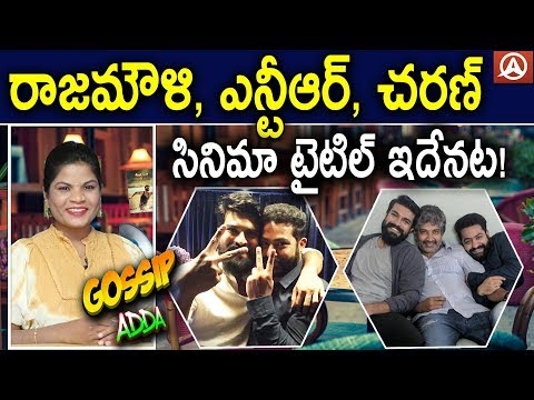 Jr NTR And Ram Charan Movie Name Confirmed l SS Rajamouli l Gossip Adda l Namaste Telugu