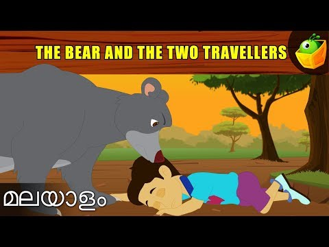 The Bear And The Two Travellers - Aesop's Fables In Malayalam - Animated cartoon Tales For Kids video