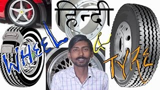 [HINDI]WHEELS & TYRES | DIFFERENCE BETWEEN WHEEL & TYRE | TYPES OF WHEELS & TYRES | FULL DETAIL