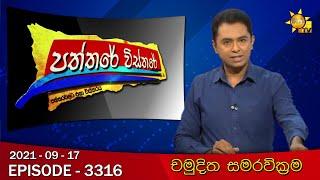 Hiru TV Paththare Wisthare  | 2021-09-17