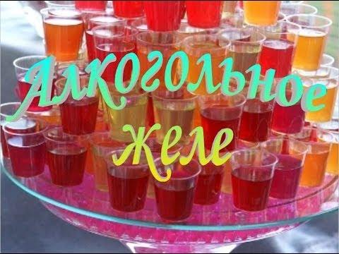 Как сделать желейные напитки