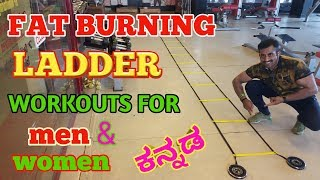 Extreme Fat Burn Ladder Workouts in Kannada |  Celebrity Fitness Trainer Ignis Ramesh