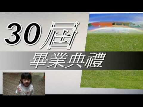 芳棋幼稚園畢業典禮開場(1).avi