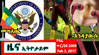 Ethio News: Latest Ethiopian News Brief - February 3, 2017