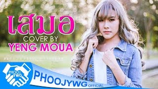 Yeng Moua - เสมอ (Cover)