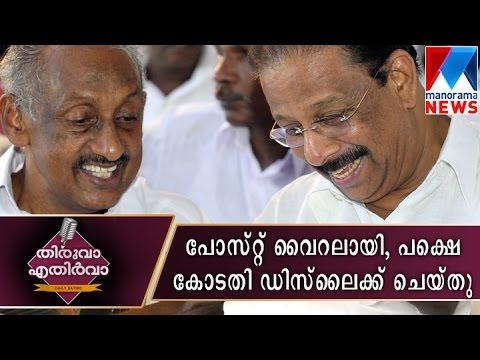 Kerala HC slaps criminal contempt charge K.C.Joseph| Manorama News