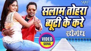 "Dinesh Lal Yadav ""Nirahua"" Salam Tohra Beauty Ke Kare Saugandh Mani Bhojpuri Song 2018"